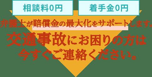 相談料0円・福岡県全域対応。弁護士が賠償金の最大化をサポートします。交通事故にお困りの方は今すぐご連絡ください。