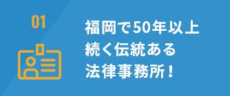 福岡で50年以上続く伝統ある法律事務所!