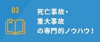 死亡事故・重大事故の専門的ノウハウ!