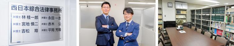 西日本総合法律事務所の内観・外観