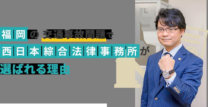 福岡の交通事故問題で西日本総合法律事務所が選ばれる理由